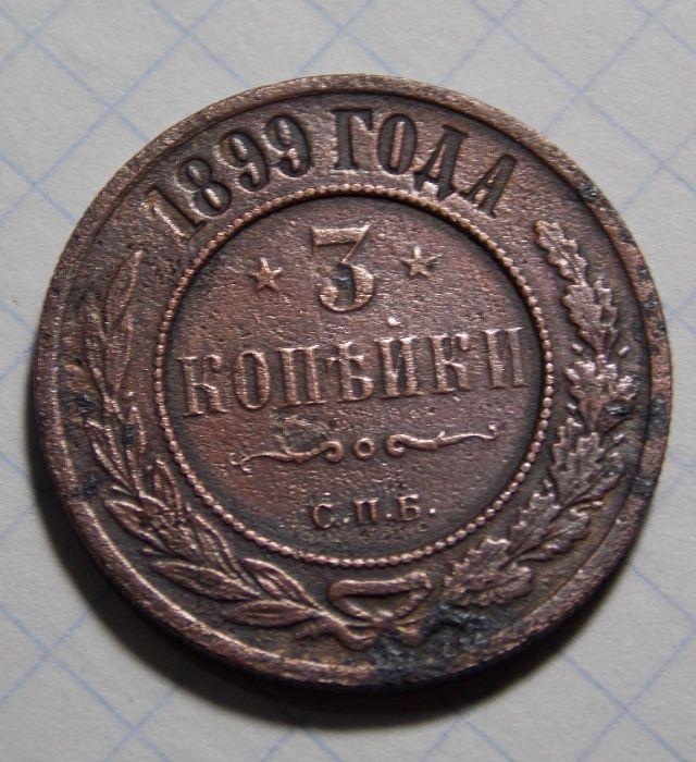 3 коп 1899, Медная монета Купянск - изображение 1