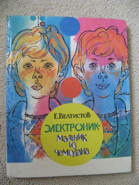 "Книга Велистов ""Электроник - мальчик из чемодана"""