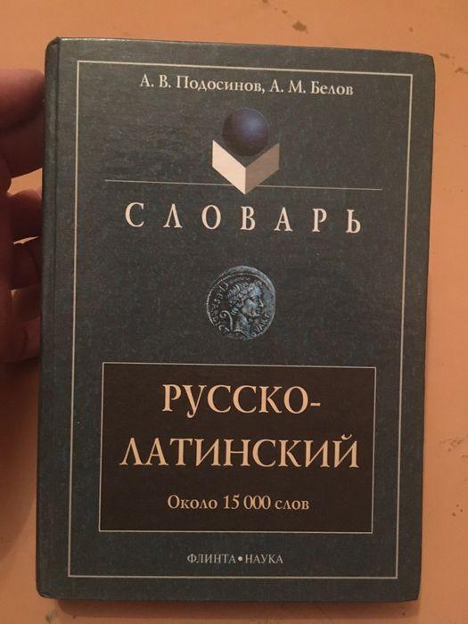 Словарь. Русско-латинский. Латинский язык. Латынь. Херсон - изображение 1
