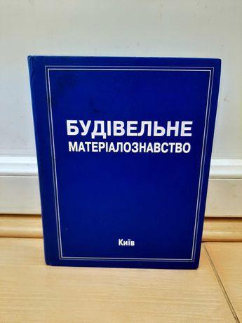 """Книга """"Будівельне матеріалознавство"""" Київ 2006"""