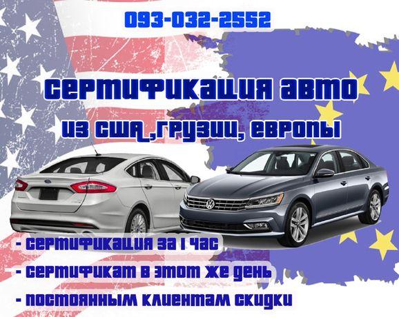 Сертификация авто из США, сертификация авто из Европы