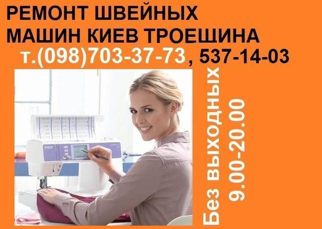 Ремонт швейных машин Киев, Троещина самые низкие цены.