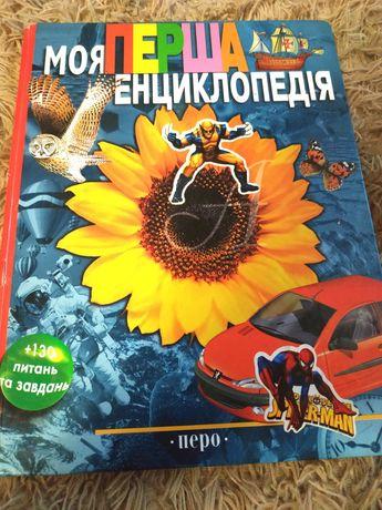 """""""Моя перша енциклопедія"""""""