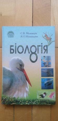 Підручник з біології 8