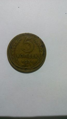 Монета 5копеек 1931