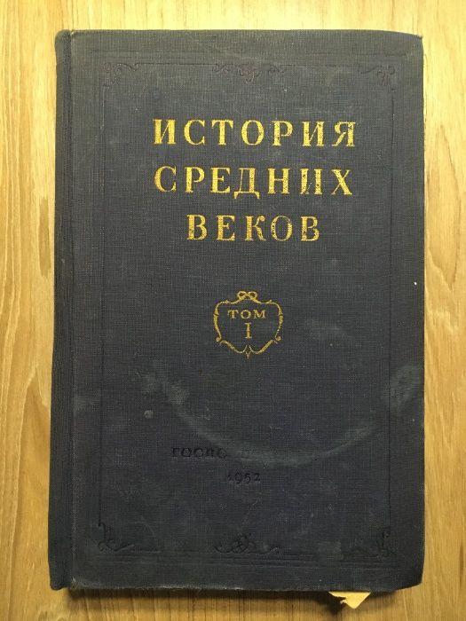 История средних веков, Том 1, 1952, Косминский, Сказкин Киев - изображение 1