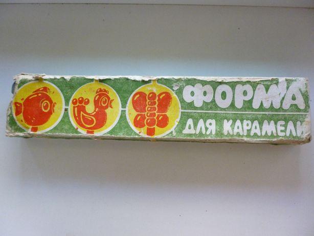 Редкая форма для леденцов СССР,в упаковке!
