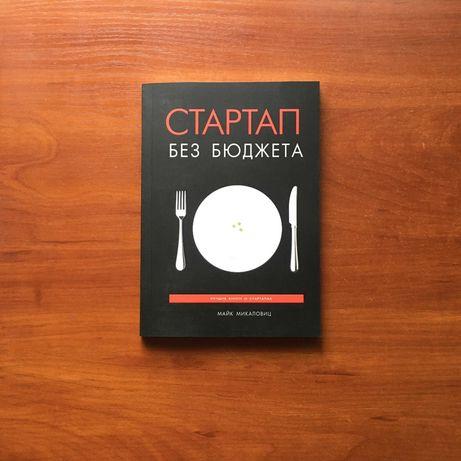 Книга Майк Микаловиц Стартап без бюджета