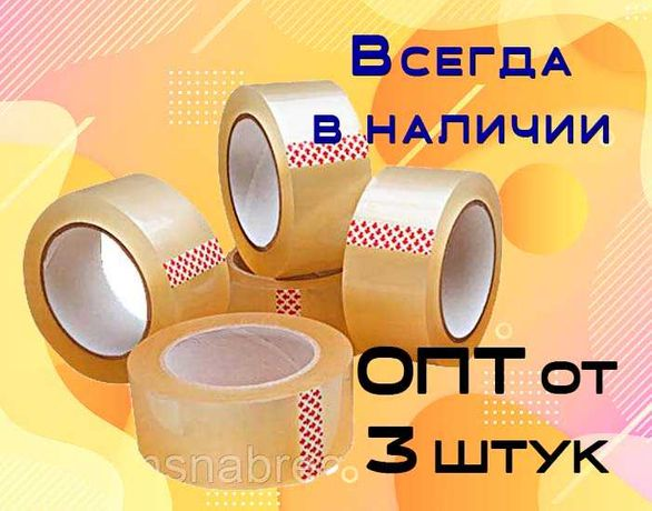 Скотч упаковочный канцелярский (+ваше лого) армированный + ОПТ