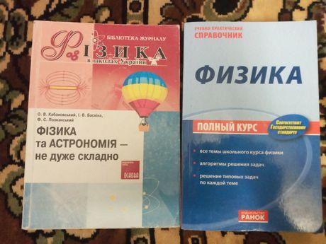 Книги по физике, русско-украинский словарь