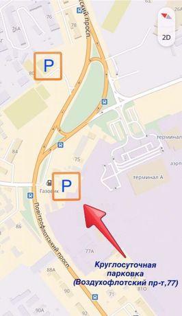Стоянка возле аэропорта Киев Жуляны