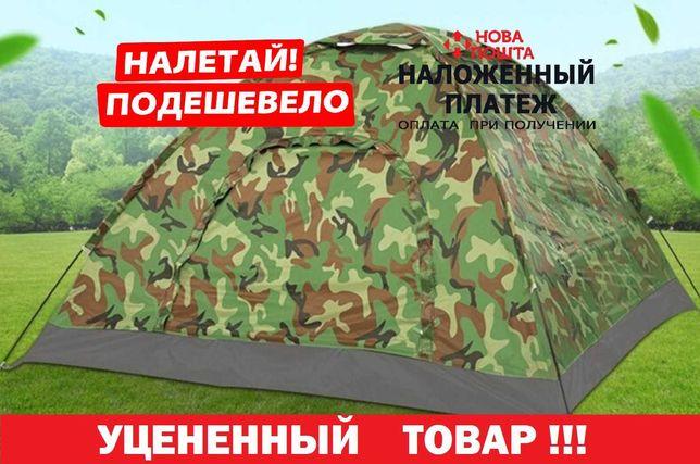 АКЦИЯ Палатка хаки универсальная 3-х местная палатка намет туристична