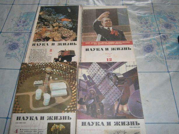 """Журналы """"Наука и жизнь"""" года: 1966-76,82-84"""