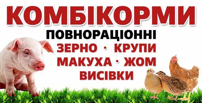 """Комбікорм """"Білояр"""", Зерно (пшениця, овес, кукурудза), Крупа, Макуха"""