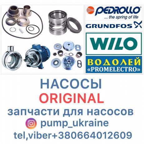 Насосы+ Pedrollo Grundfos Wilo Sprut Водолей-продажа,ремонт,запчасти