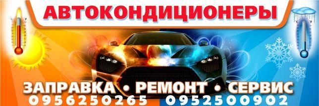 СТО, эвакуатор до 5 т. автокондиционеры - сервис, Шиномонтаж,.