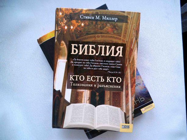 книги судный день,кто есть кто (2 шт.)