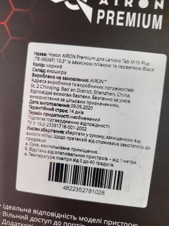 """Чехол для планшета Lenovo tab M10 plus ( TB -X606F) 10.3"""""""