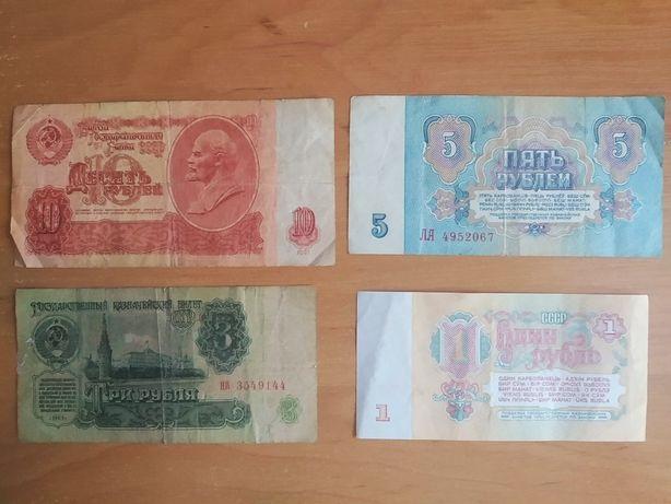 Продам 1, 3, 5, 10 рублей СССР