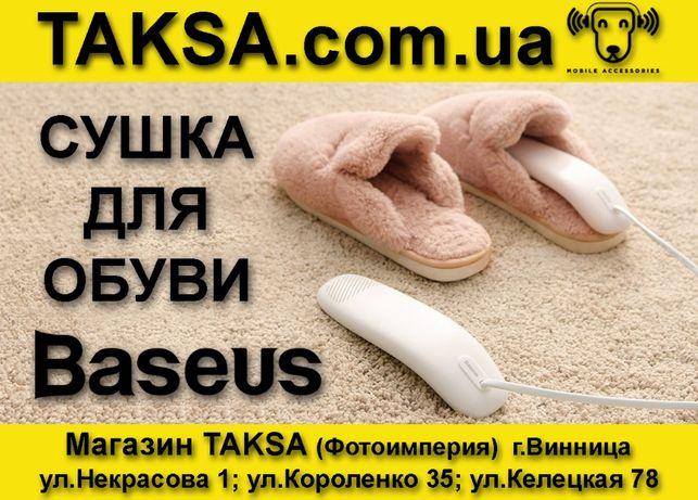 Сушилка для обуви с тепловой стерилизацией Baseus Foot Quick Heat