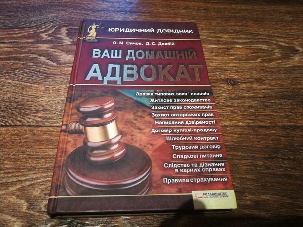 Книга адвоката. Ваш домашний адвокат