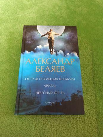 Зыков, Макс Мах, Малицкий, Норман, Беляев