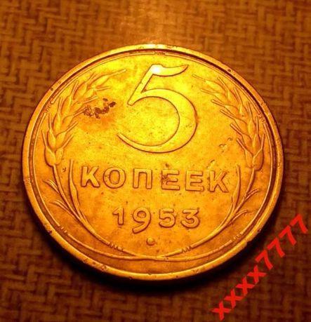 5 копеек 1953 года СССР Оригинал СОСТОЯНИЕ