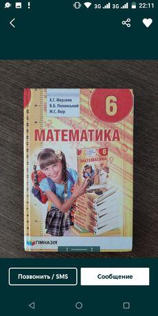 Учебники 6,5 клас