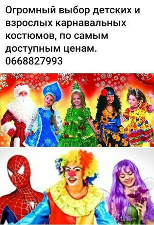 Детские и взрослые карнавальные костюмы