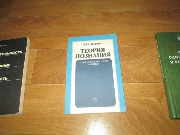 Ю.А. Петров Теория познания
