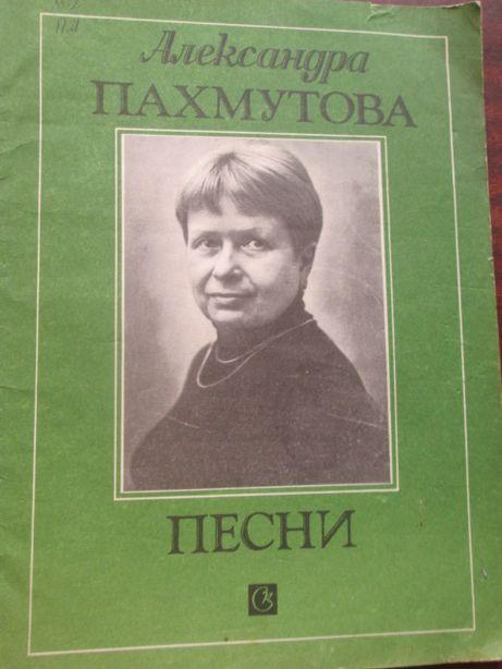 "НОТЫ ""А.Пахмутова. Песни""1986г\фортепиано (баян)"