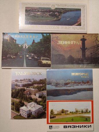 Набор открыток Новгород, Владимир, Ленинград, Ульяновск, Псков, Калуга