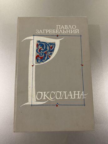Книжка Роксолана роман Павло Загребельний