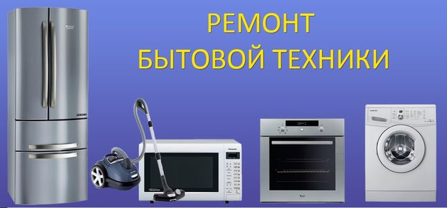 Ремонт холодильников,микроволновок,стиральных машин!