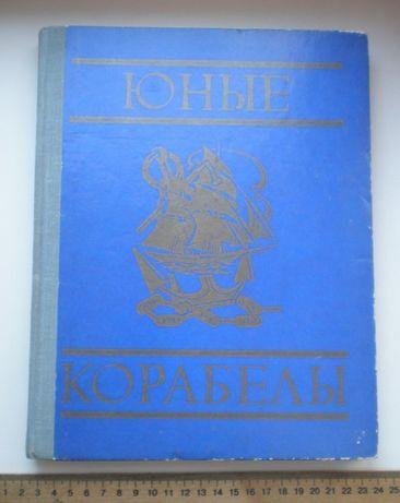 Книга Юные корабелы 1976г.