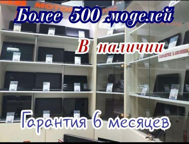 Ноутбуки от 2000 гривен.огромный выбор.гарантия от магазина