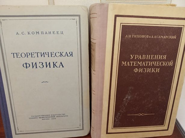 А.С.Компанеец. Теоретическая физика. Тихонов А. и Самарский А. Уравнен