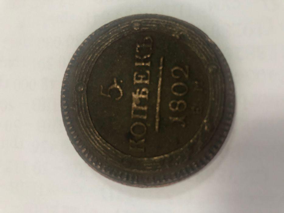 Монета 5 копійок 1802р «кольцевик» оригінал 1490 грн. Николаев - изображение 1