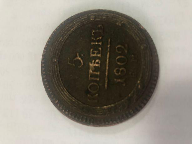 Монета 5 копійок 1802р «кольцевик» оригінал 1490 грн.