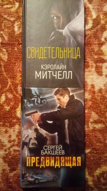 1.Свидететельница(Кэролайн Митчелл)2. Предвидящая(Сергей Бакшеев.)