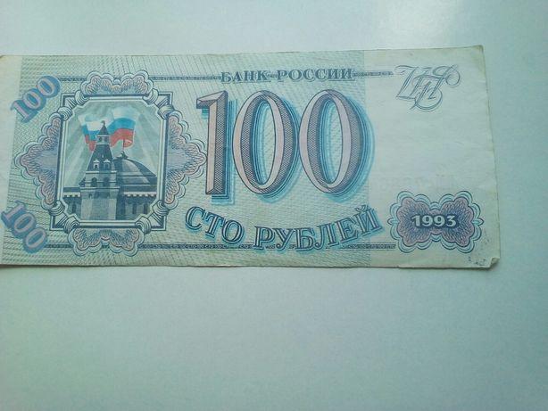 Продам 100 рублей Россия 1993 г.