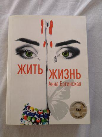 """Анна Богинская """"Жить жизнь"""""""