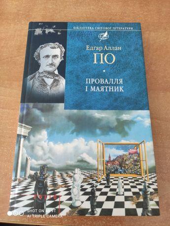 Едгар По Провалля і маятник Бібліотека світової літератури