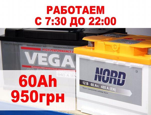Автомобильный аккумулятор от 950 грн акб на авто 50 60 75 77 100ah