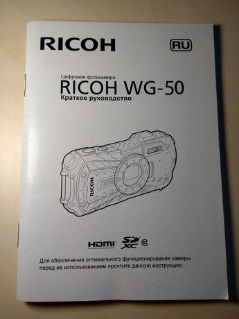 Инструкция к экшен-камере Ricoh WG-50