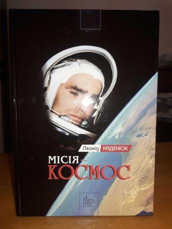Книга Леонід Каденюк, Місія-Космос, подарункове видання, НОВА!!!