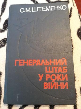 Генеральний штаб у роки війни. Штеменко С.М.