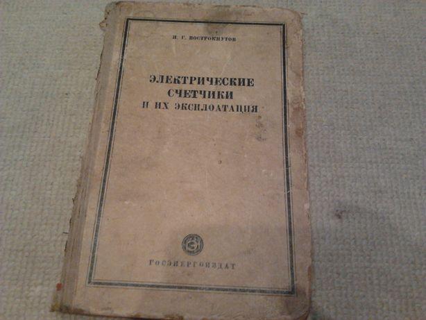 """Редкая книга. """"Электрические счетчики и их эксплоатация"""" 1950 г."""