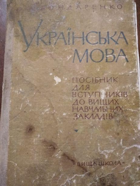 Посібник Українська мова