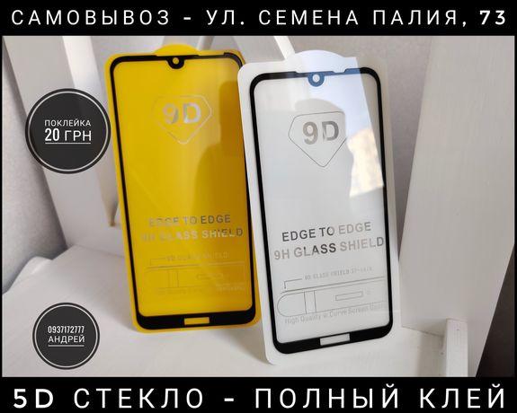 Стекло 5D Полный Клей Huawei Y5 2019/ Y6 2019/ Y7 2019/ Honor 8S/ 8A